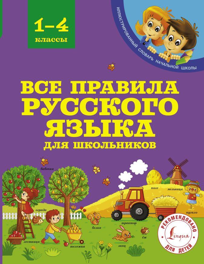 Все правила русского языка для школьников С. А. Матвеев