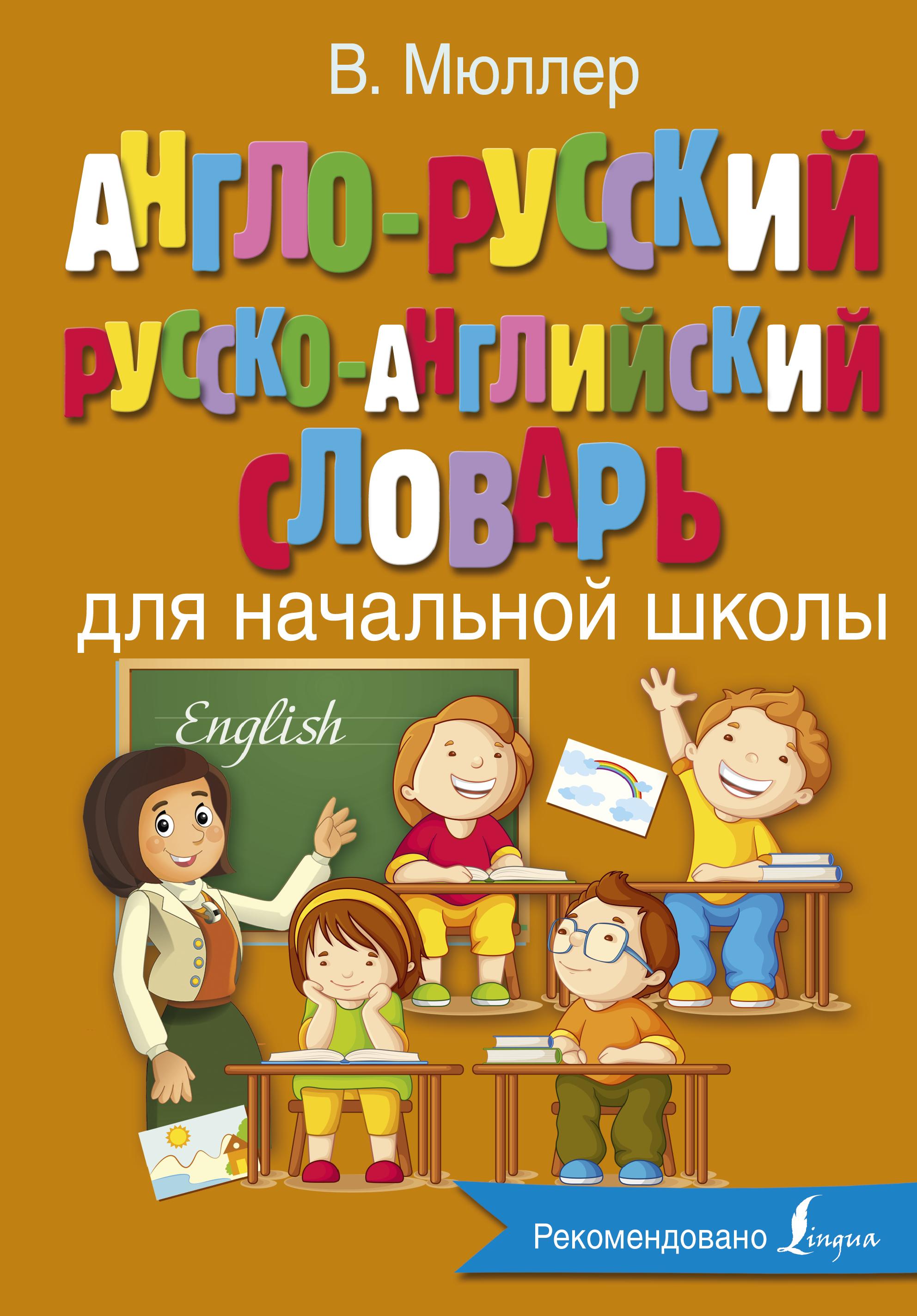 В. Мюллер Англо-русский русско-английский словарь для начальной школы все цифры по английскому с транскрипцией 0