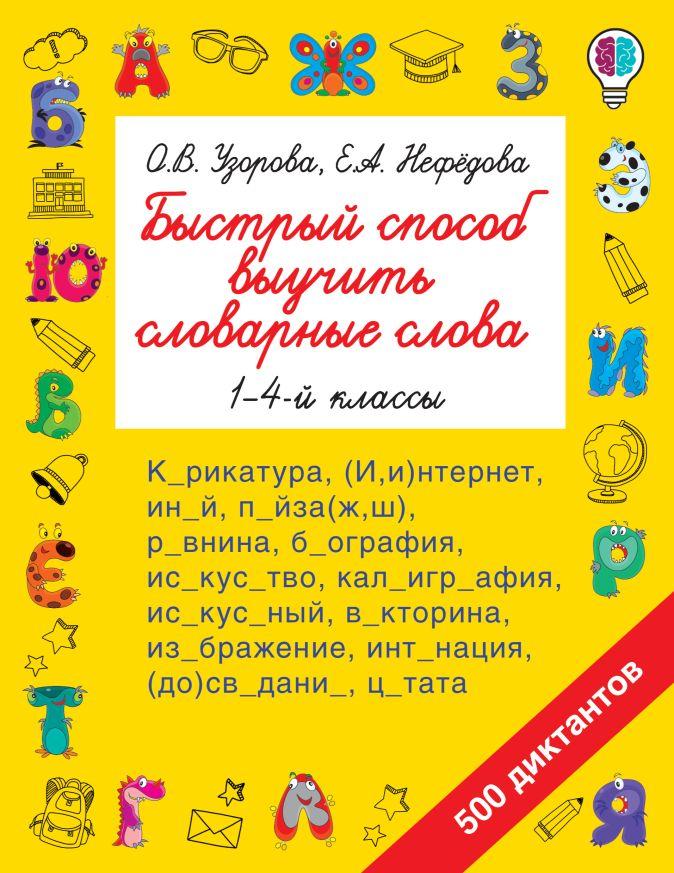 Узорова О.В., Нефедова Е.А. - Быстрый способ выучить словарные слова обложка книги