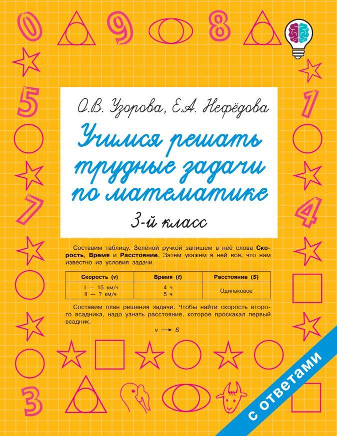 Узорова О.В., Нефедова Е.А. - Учимся решать трудные задачи по математике 3-й класс обложка книги