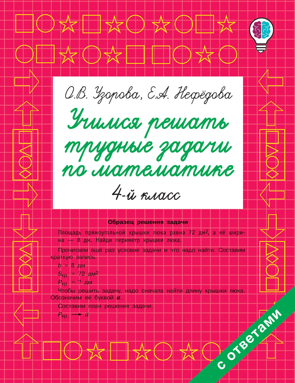 Узорова О.В., Нефедова Е.А. Учимся решать трудные задачи по математике 4-й класс