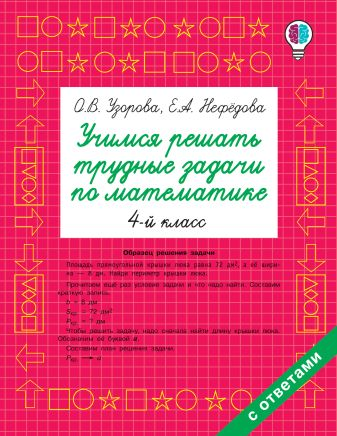 Узорова О.В., Нефедова Е.А. - Учимся решать трудные задачи по математике 4-й класс обложка книги