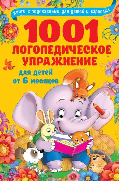 1001 логопедическое упражнение для детей от 6 месяцев до 7 лет - фото 1