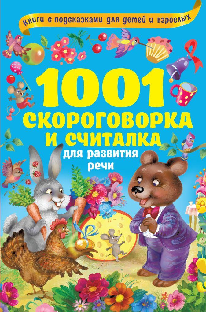 Граблевская О.В., Горбунова И.В., Глотова В.Ю. - 1001 скороговорка и считалка для развития речи обложка книги