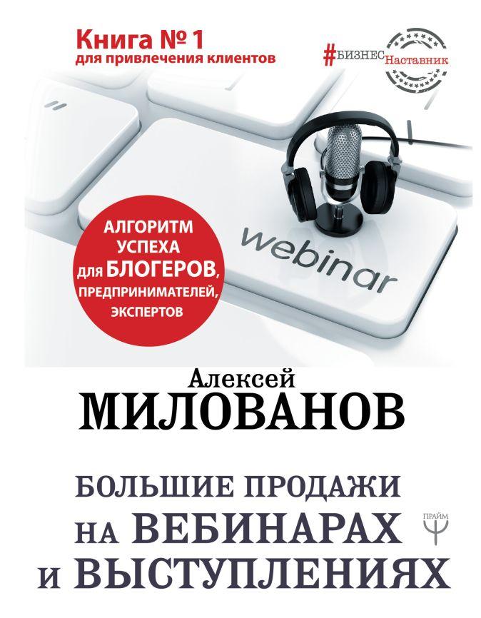 Алексей Милованов - Большие продажи на вебинарах и выступлениях. Алгоритм успеха для блогеров, предпринимателей, экспертов обложка книги