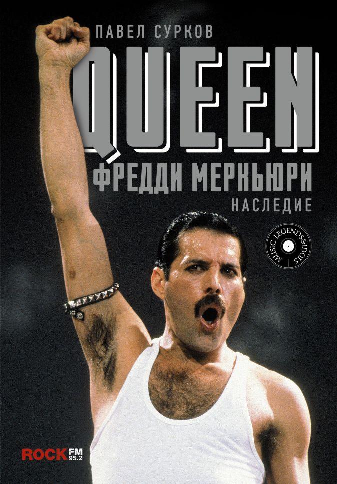 Сурков П.В. - Queen. Фредди Меркьюри: наследие обложка книги