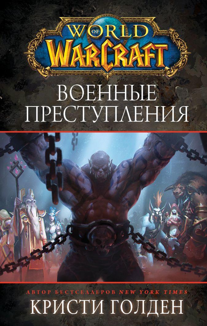 World of Warcraft: Военные преступления Кристи Голден