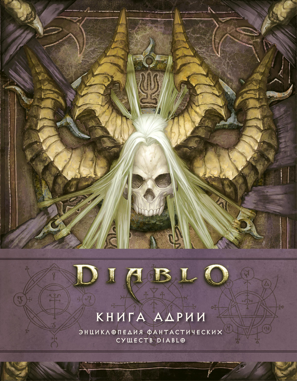 Брукс Роберт, Бернс Мэтт Diablo: Книга Адрии. Энциклопедия фантастических существ Diablo