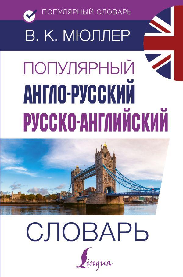 Zakazat.ru: Популярный англо-русский русско-английский словарь. В. К. Мюллер