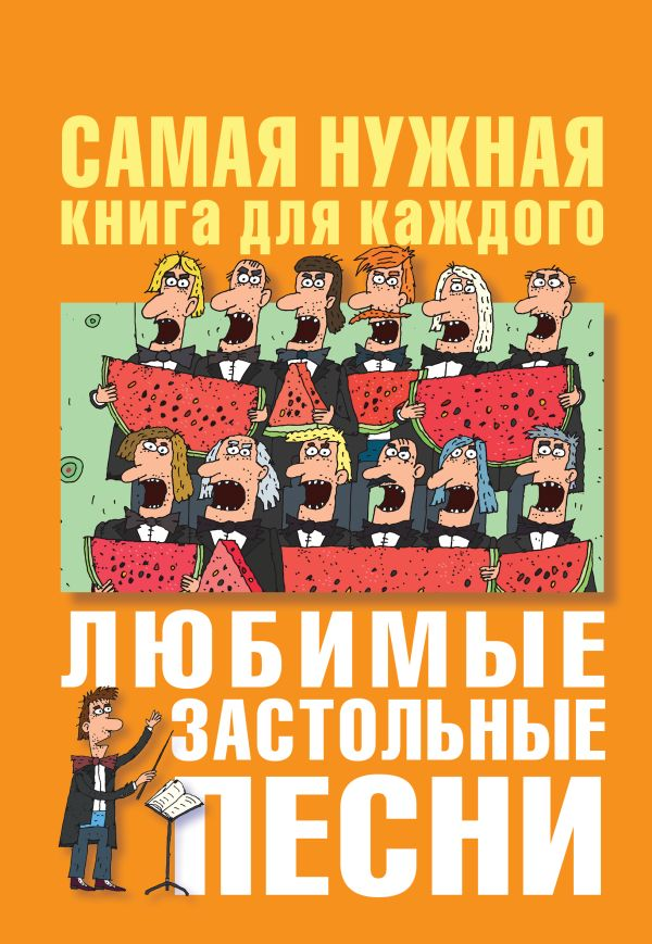 Любимые застольные песни. Безусенко Л.М.