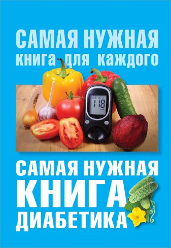 Сергеева Е.В. - Самая нужная книга диабетика обложка книги