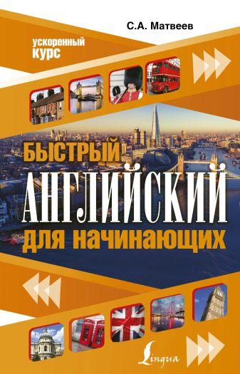 С. А. Матвеев - Быстрый английский для начинающих обложка книги