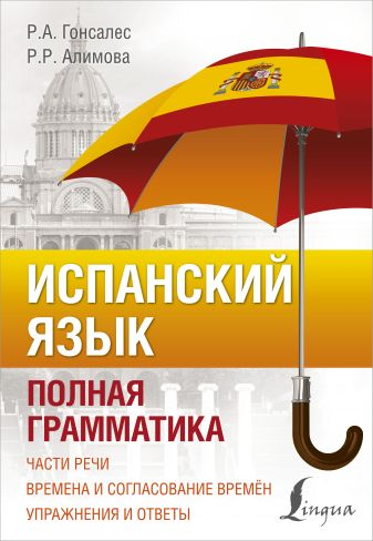 Р. А. Гонсалес, Р. Р. Алимова - Испанский язык. Полная грамматика обложка книги