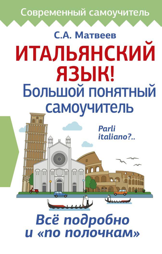 С. А. Матвеев - Итальянский язык! Большой понятный самоучитель обложка книги