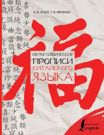 К. В. Агеев, Т. В. Ивченко - Иероглифические прописи китайского языка обложка книги