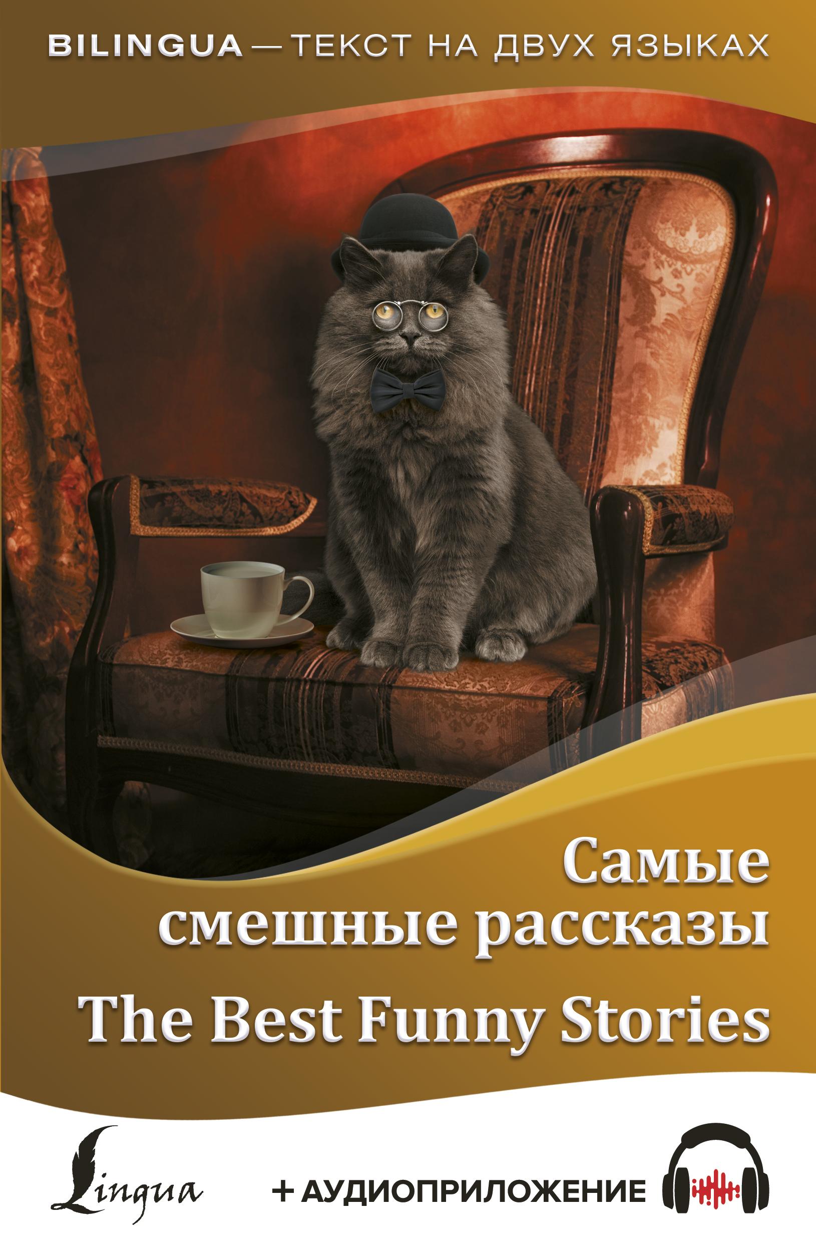 Самые смешные рассказы = The Best Funny Stories + аудиоприложение ( .  )