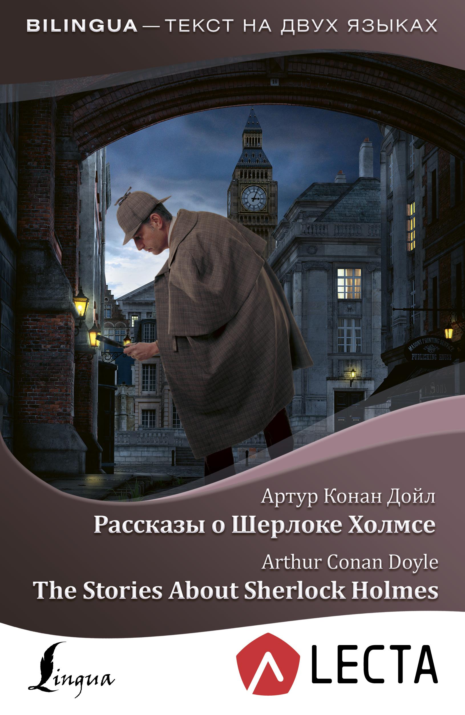 Рассказы о Шерлоке Холмсе = The Stories About Sherlock Holmes + аудиоприложение LECTA ( Дойл Артур Конан  )