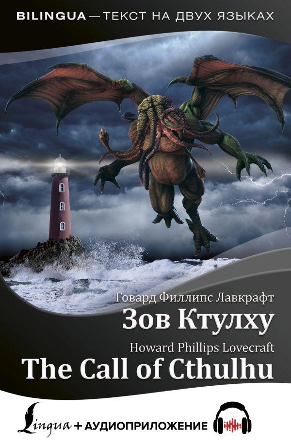 Зов Ктулху = The Call of Cthulhu + аудиоприложение ( Лавкрафт Говард Филлипс  )
