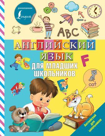 В. Дубровская - Английский язык для младших школьников обложка книги