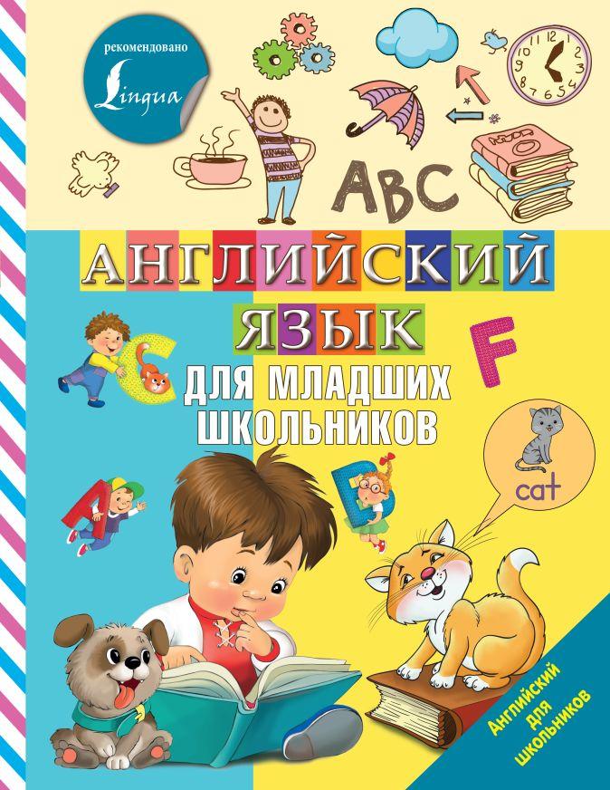 Английский язык для младших школьников В. Дубровская