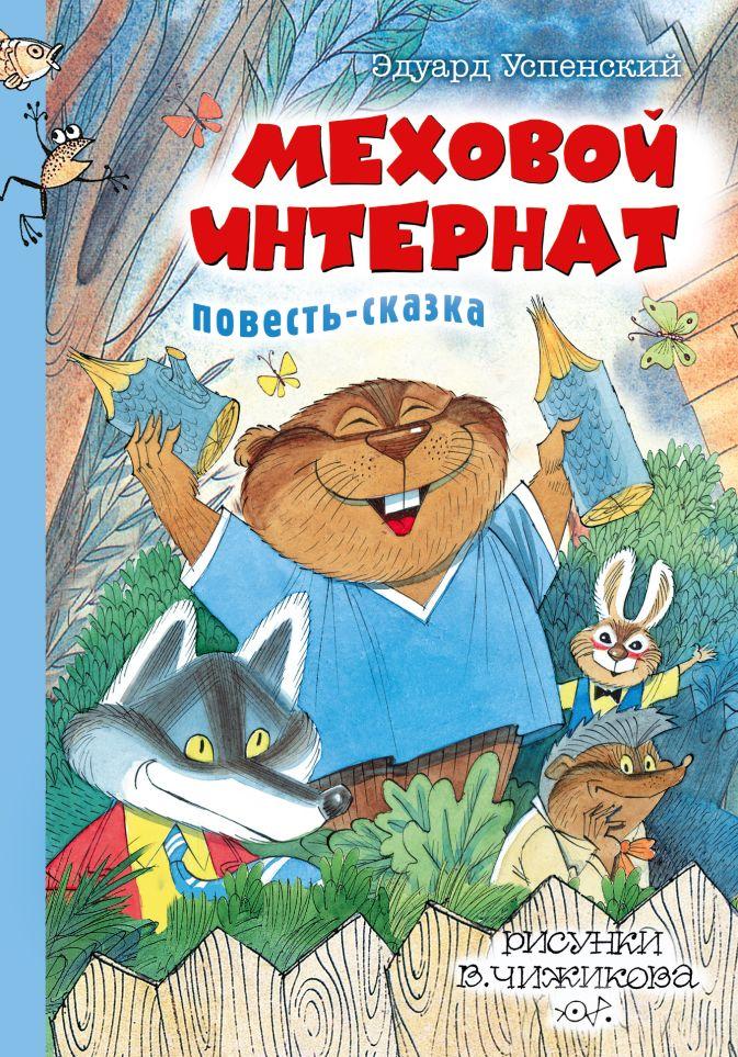 Э. Успенский - Меховой интернат обложка книги
