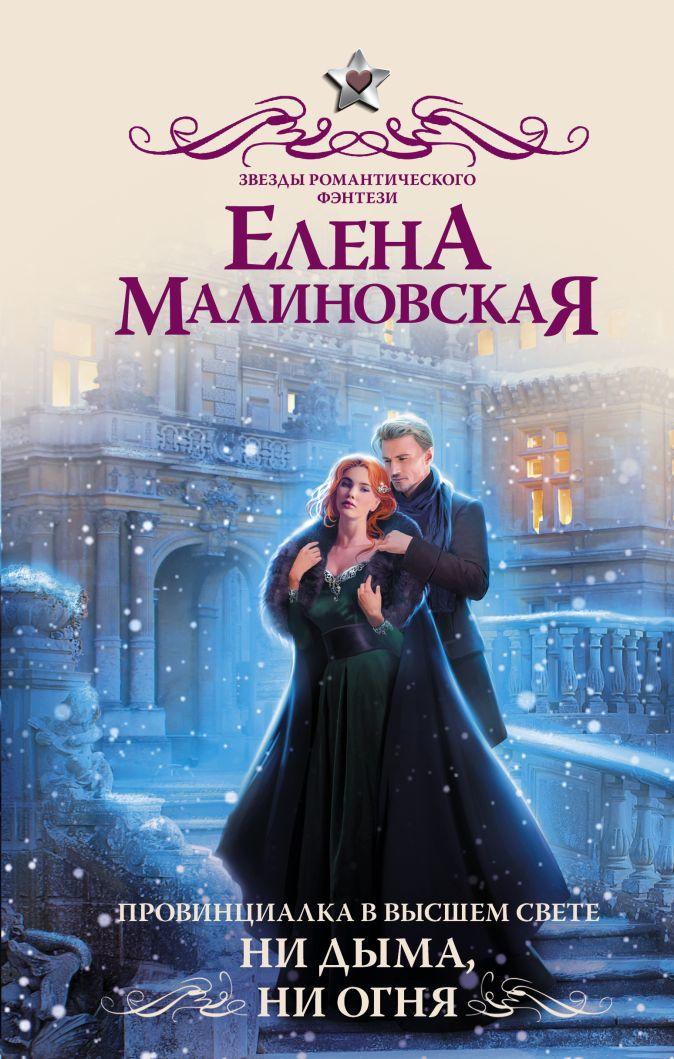 Елена Малиновская - Провинциалка в высшем свете. Ни дыма, ни огня обложка книги