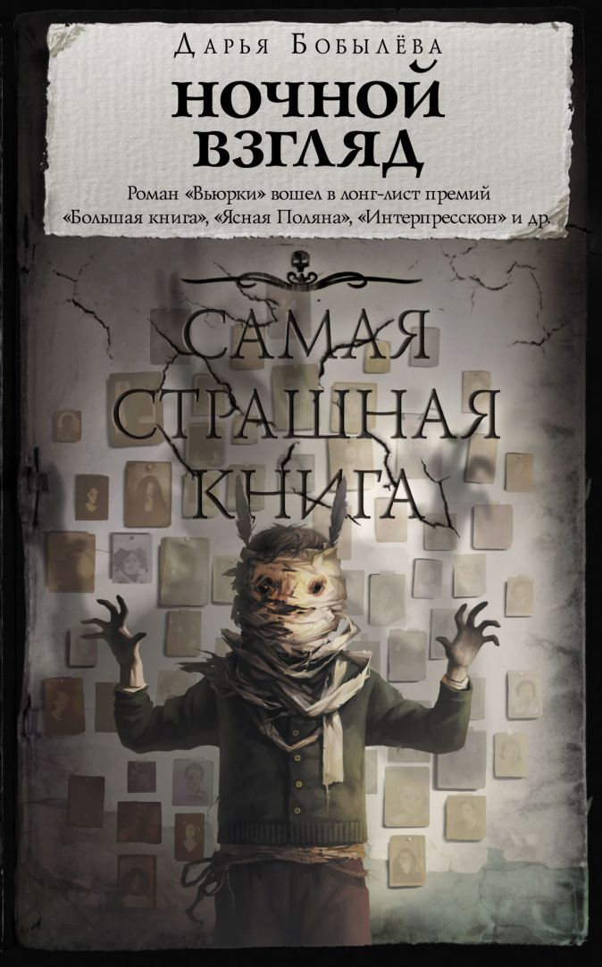 Дарья Бобылева - Самая страшная книга. Ночной взгляд обложка книги