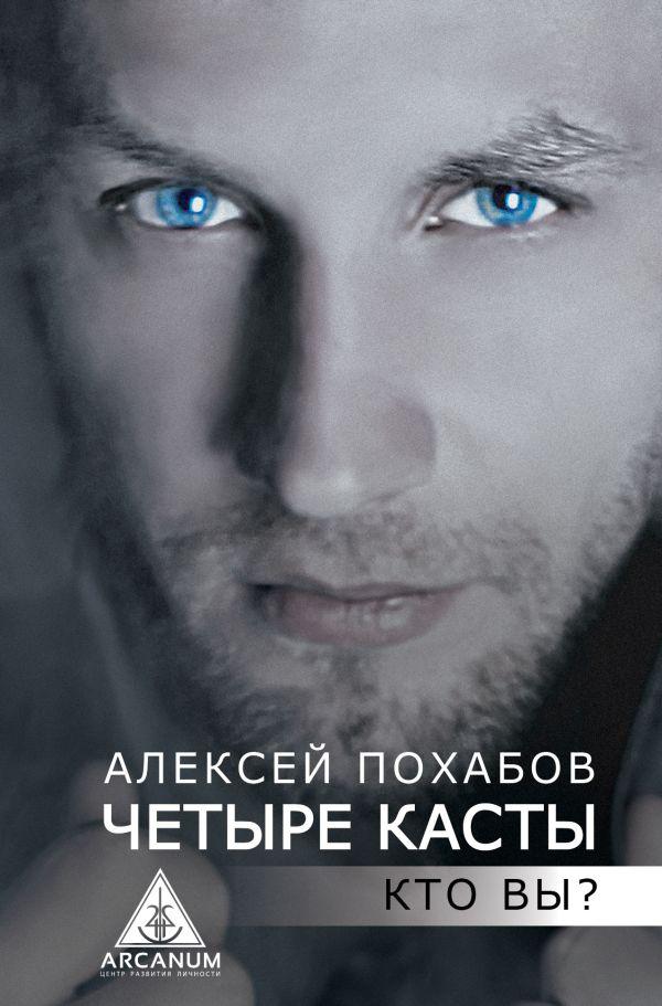 Похабов Алексей Борисович Четыре касты. Кто вы?