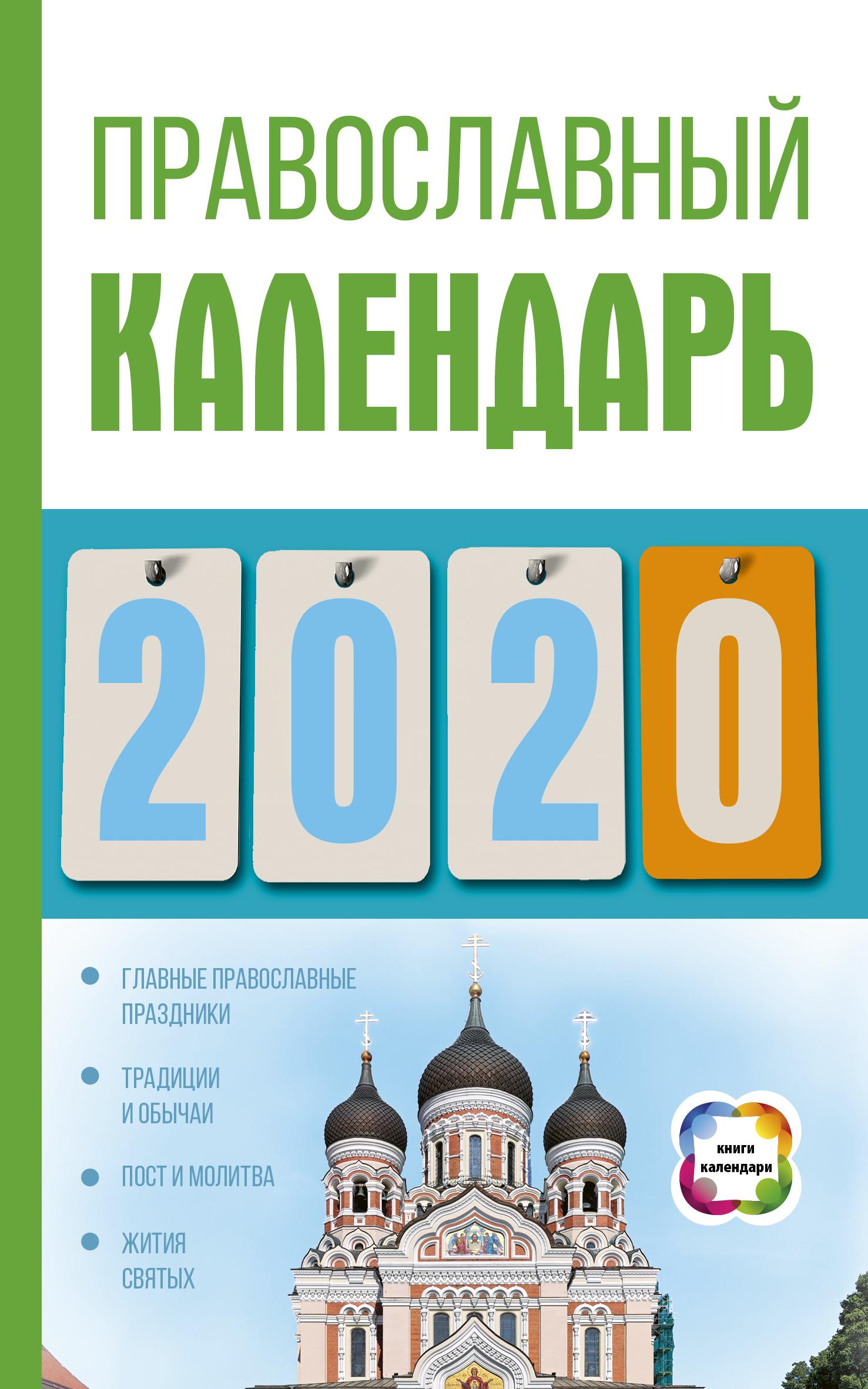Православный календарь на 2020 год ( Хорсанд-Мавроматис Диана  )