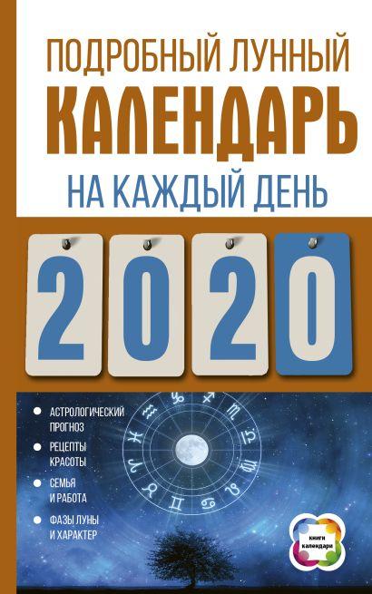 Подробный лунный календарь на каждый день 2020 года - фото 1