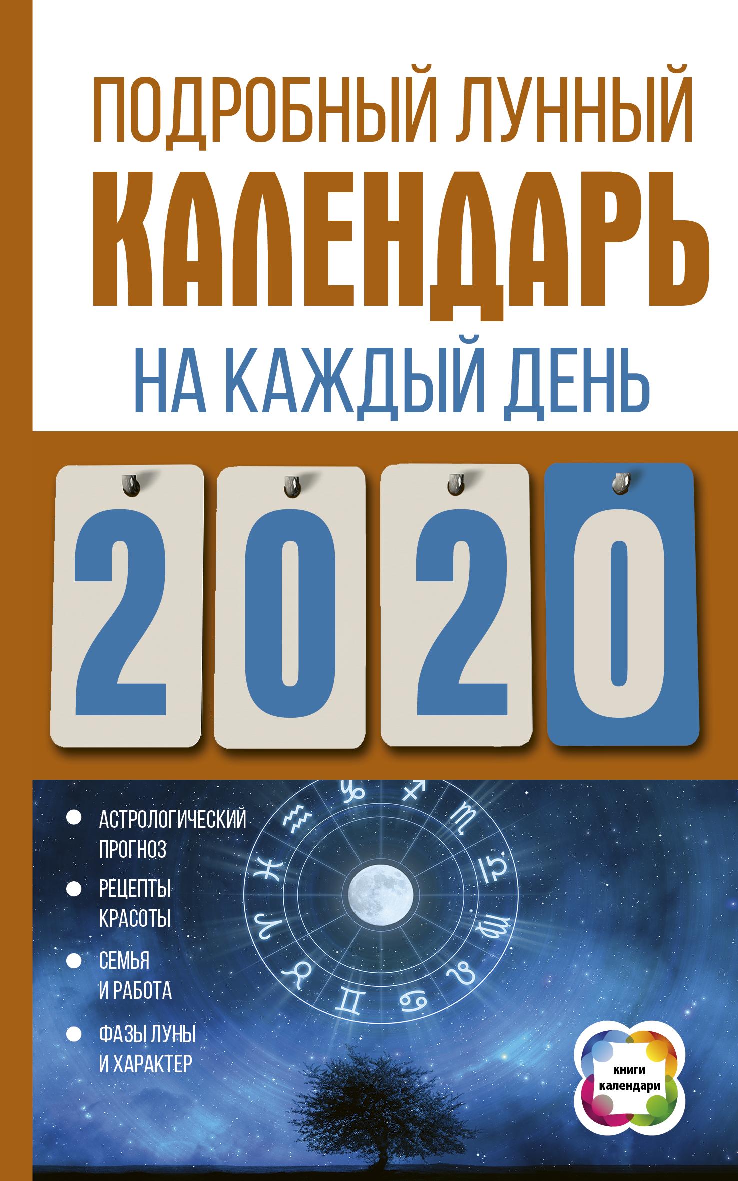 Виноградова Н. Подробный лунный календарь на каждый день 2020 года семенова а большая книга луны благоприятный прогноз на каждый день