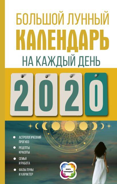 Большой лунный календарь на каждый день 2020 года - фото 1