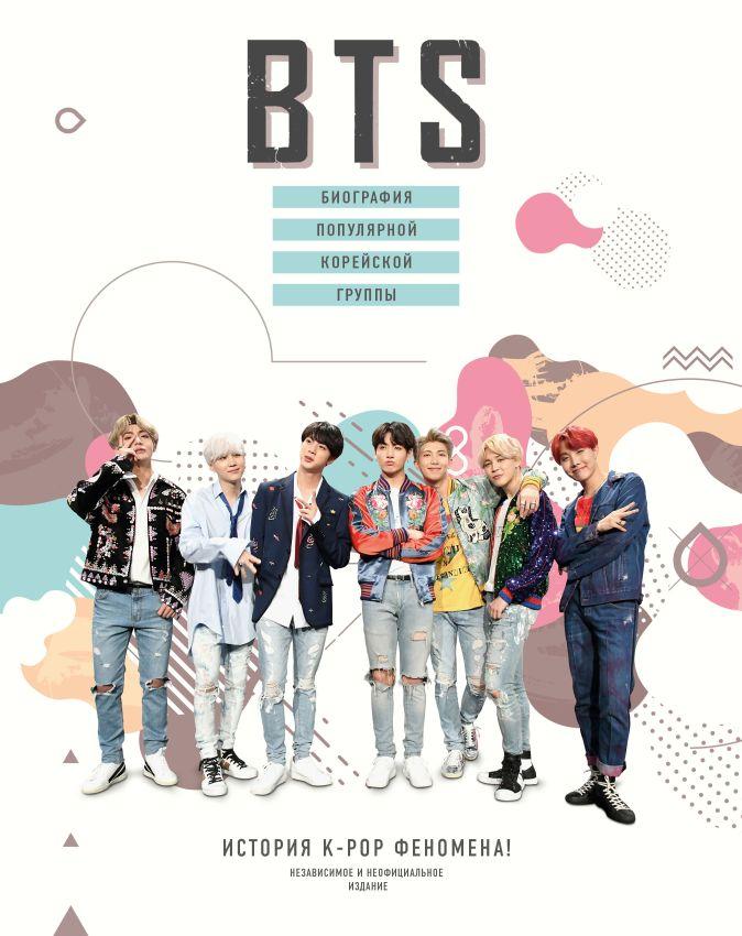 BTS. Биография популярной корейской группы Малкольм Крофт