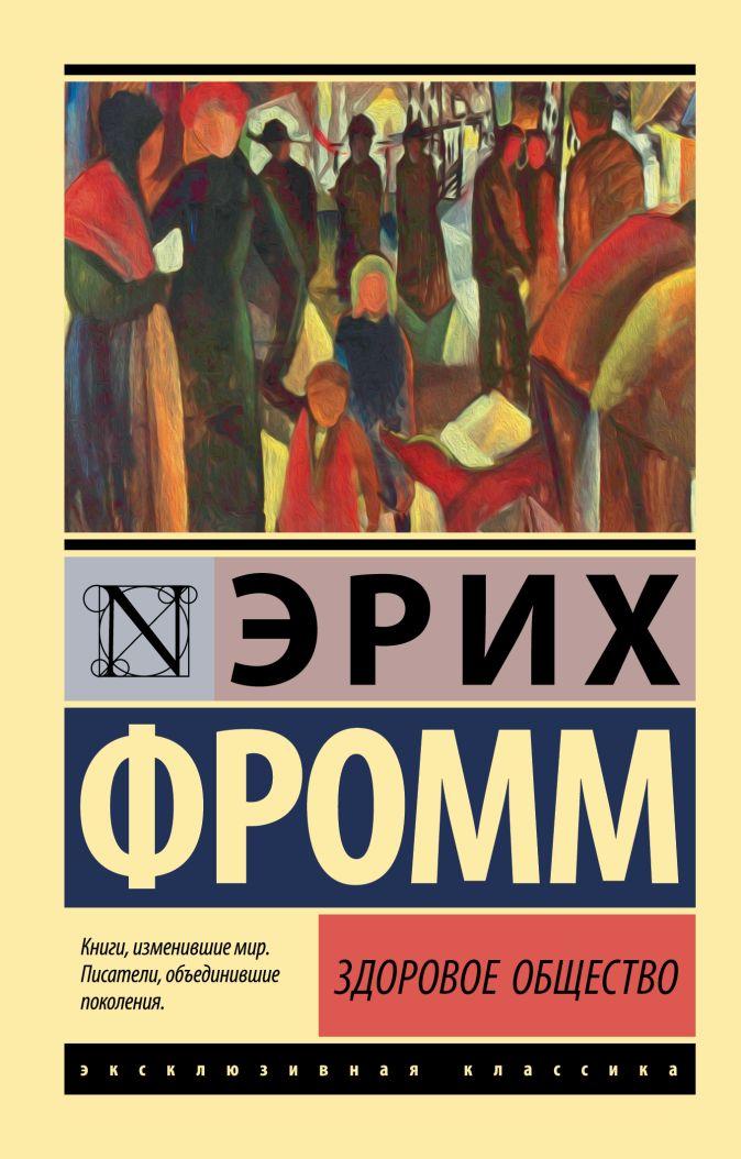 Эрих Фромм - Здоровое общество обложка книги