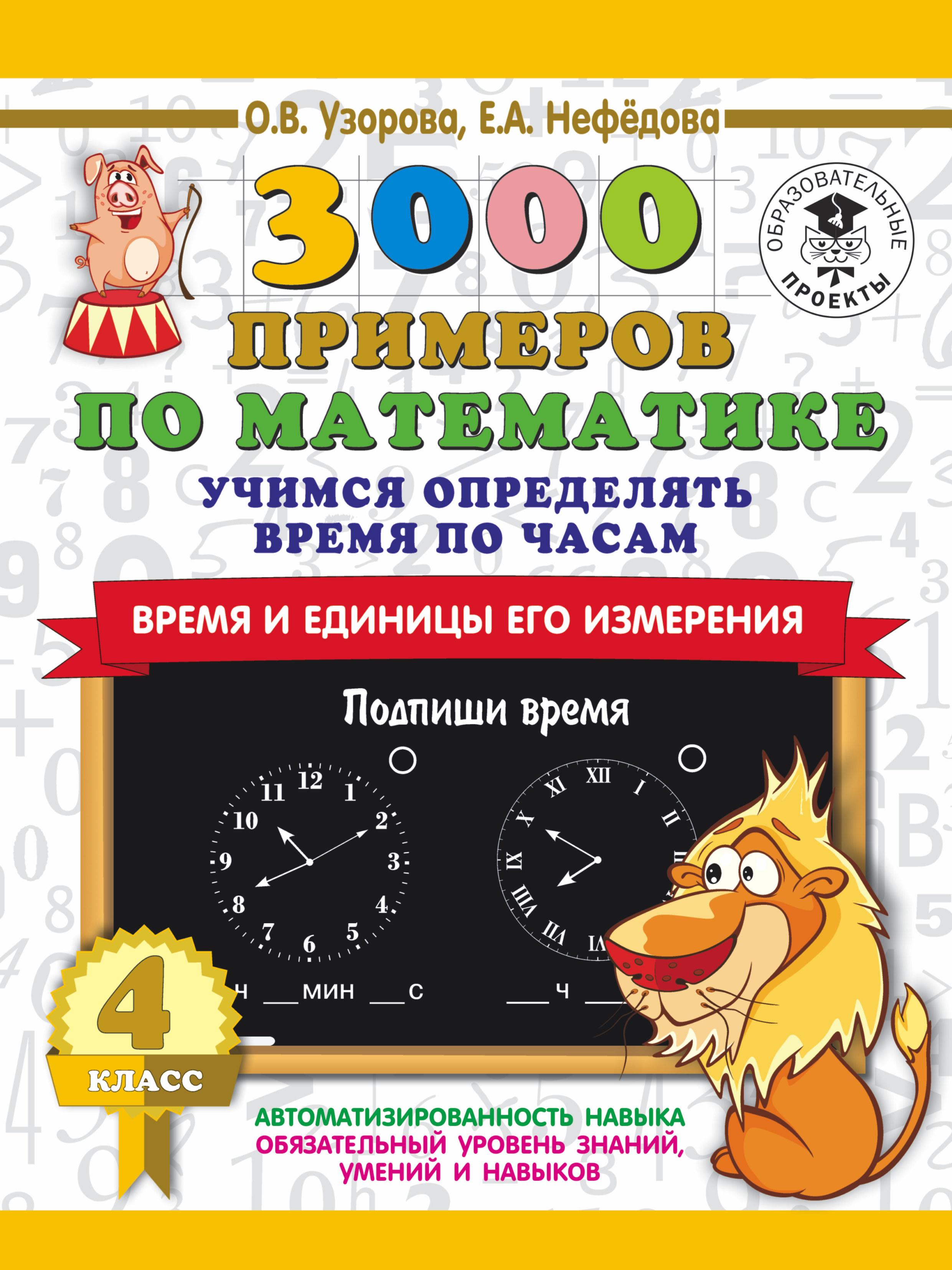 3000 примеров по математике. Учимся определять время по часам. Время и единицы его измерения. 4 класс ( Узорова О.В, Нефёдова Е.А  )