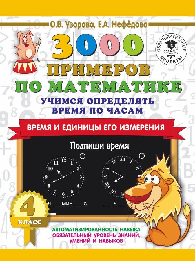 Узорова О.В, Нефёдова Е.А - 3000 примеров по математике. Учимся определять время по часам. Время и единицы его измерения. 4 класс обложка книги