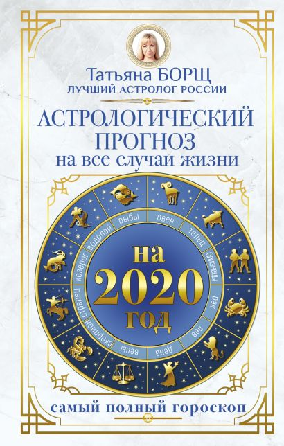 Астрологический прогноз на все случаи жизни. Самый полный гороскоп на 2020 год - фото 1