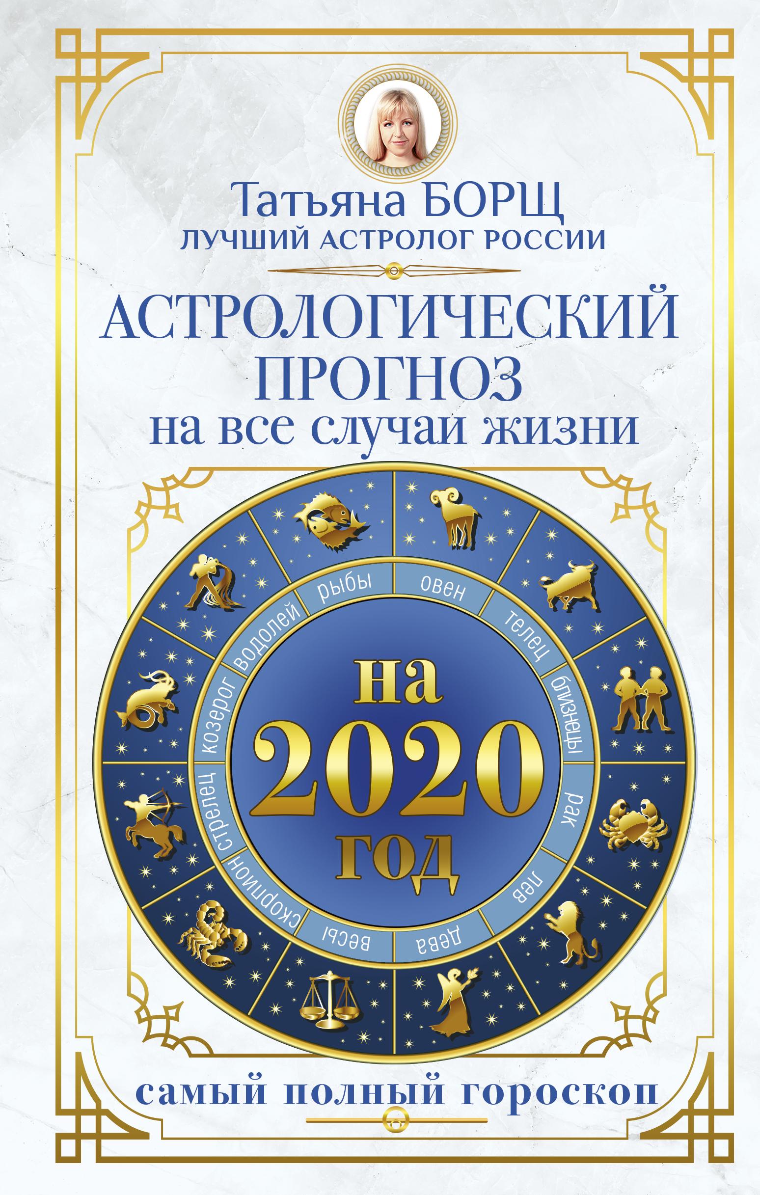 Борщ Т. Астрологический прогноз на все случаи жизни. Самый полный гороскоп на 2020 год все цены