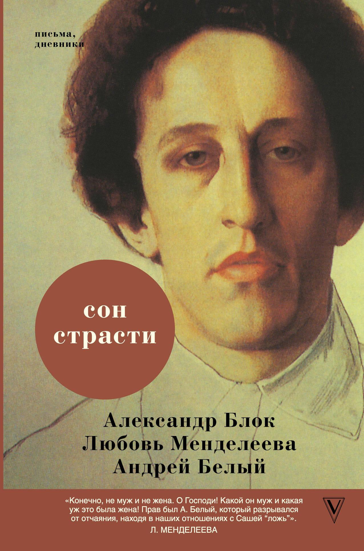 Александр Блок, Любовь Менделеева, Андрей Белый Сон страсти: письма, дневники цены