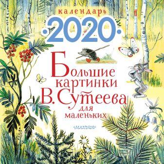 В. Сутеев - Большие картинки В. Сутеева для маленьких обложка книги