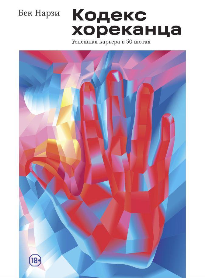 Кодекс хореканца: успешная карьера в 50 шотах Бек Нарзи