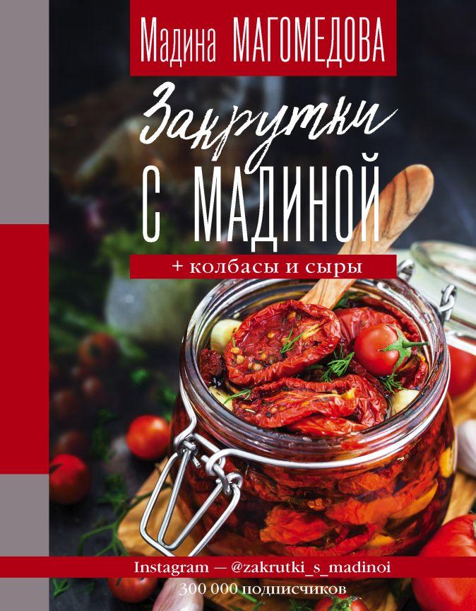 Мадина Магомедова - Закрутки с Мадиной обложка книги