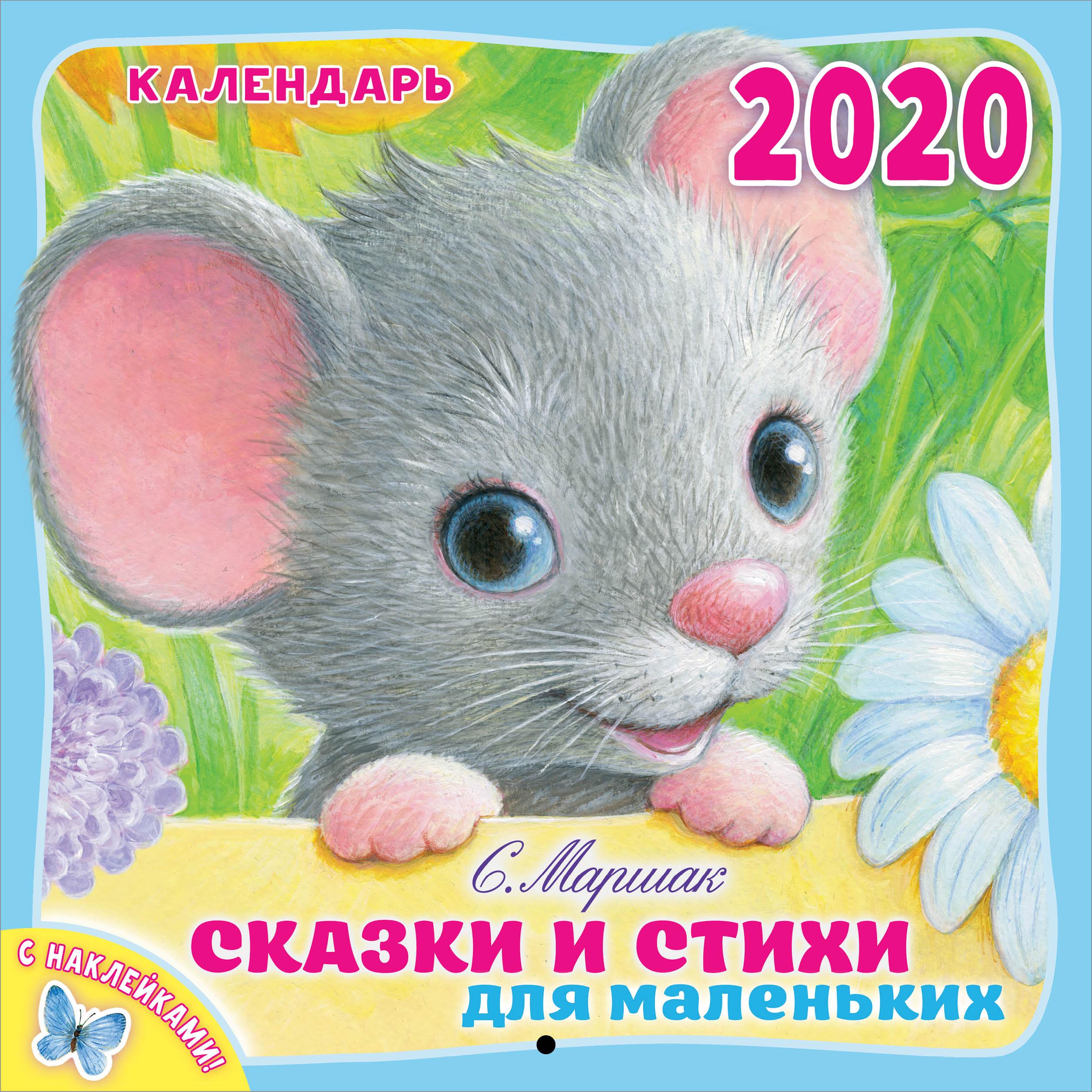 Маршак Самуил Яковлевич Сказки и стихи для маленьких стихи деда мороза