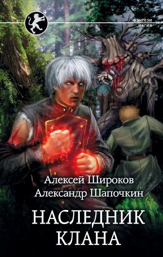 Алексей Широков, Александр Шапочкин - Наследник клана обложка книги
