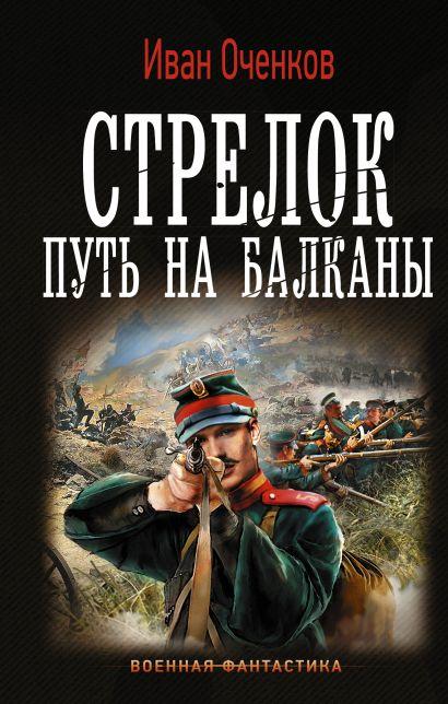 Стрелок. Путь на Балканы - фото 1