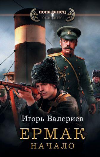 Игорь Валериев - Ермак. Начало обложка книги