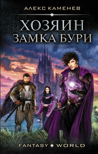 Алекс Каменев - Хозяин Замка Бури обложка книги