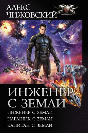 Алекс Чижовский - Инженер с Земли обложка книги