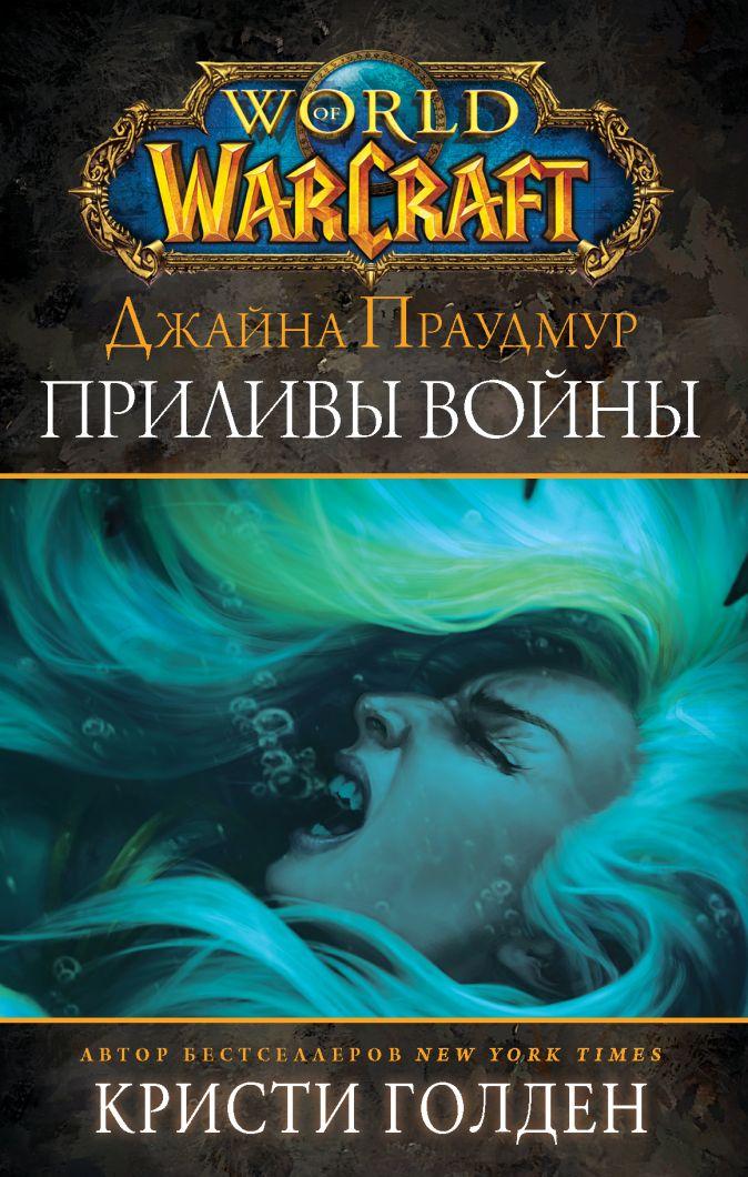Warcraft: Джайна Праудмур. Приливы войны Кристи Голден
