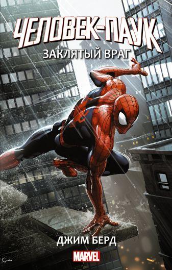 Джим Берд - Человек-Паук. Заклятый враг обложка книги